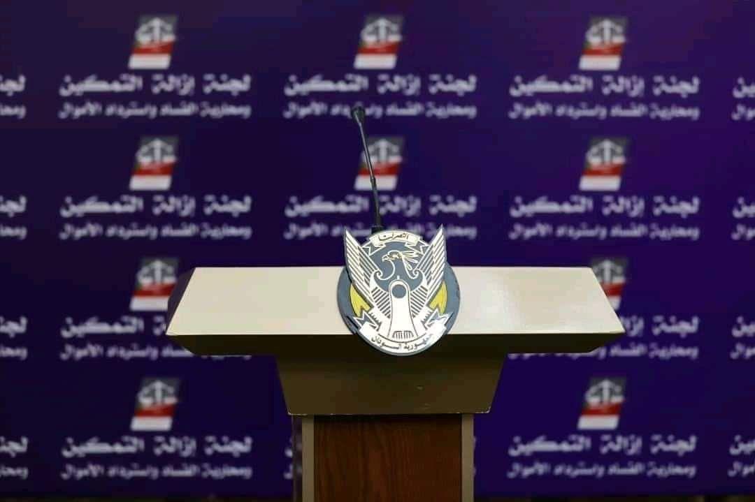 السودان.. لجنة التفكيك تصدر بيان ساخن حول زيارة رئيس الوزراء لعطبرة وتحذر