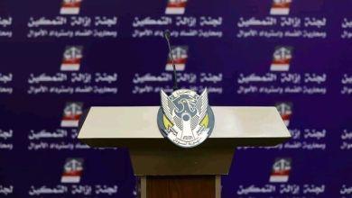 السودان : لجنة إزالة التمكين تحمل النائب العام مسؤولية تأخير مهامها