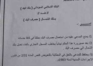 عاجل .. محكمة تحظر بنك سوداني شهير من إستخدام إسمه وتوجه بإنزال اللوحات