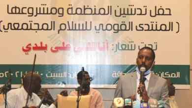 الإعلان عن انطلاق المنتدى القومي للسلام المجتمعي بالسودان