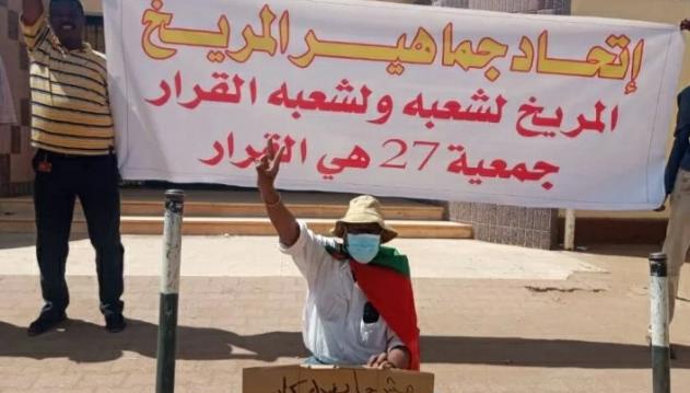 السودان : جماهير الاحمر تنظم وقفة احتجاجية وتهتف ضد شداد وسوداكال