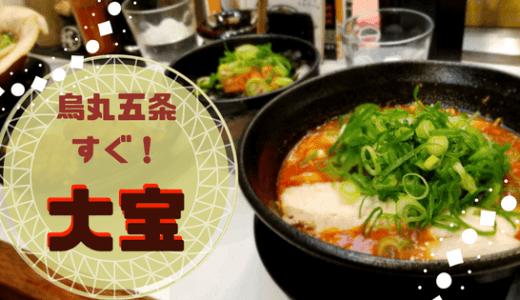 大宝|京都の背脂豚骨醤油ラーメンのおすすめと言えばここ!