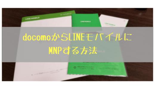 docomoからLINEモバイルへMNPする方法!凄く簡単なのでおすすめ!