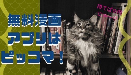 ピッコマ|超おすすめの無料漫画11選♪【待てば0円!】