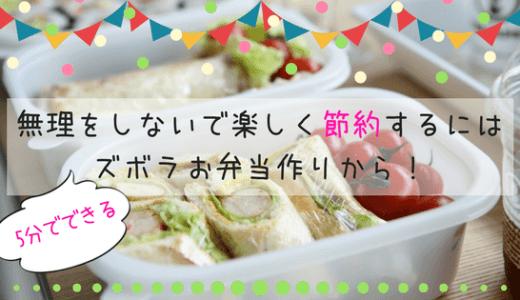 たった5分|冷凍食品を使ってお弁当を作るだけで月25,000円以上節約できた!