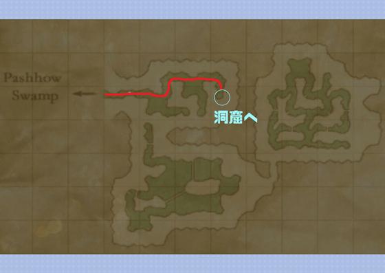 ベドー→洞窟内へ