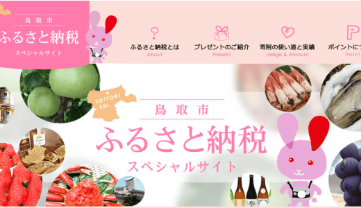 梨好き必見!|梨が11種類も選べる鳥取市のふるさと納税を紹介!