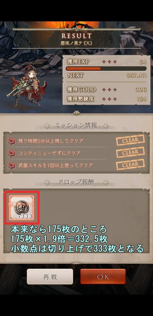 シノアリスイベントメダル紹介6