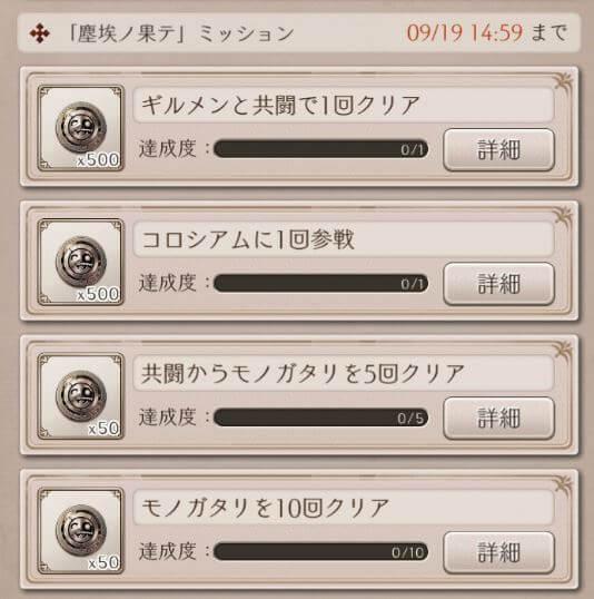 シノアリスイベントメダル紹介13