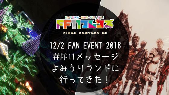 12/2 FAN EVENT 2018 #FF11メッセージ