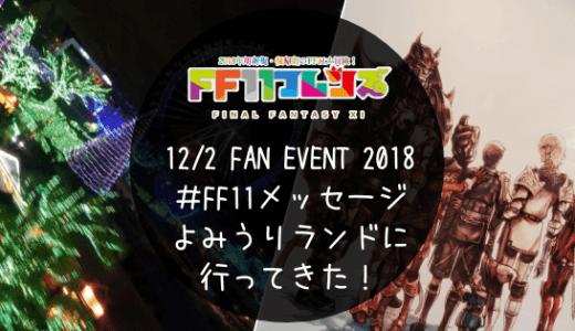 FF11|12/2 FAN EVENT 2018 #FF11メッセージへ行ってきた!