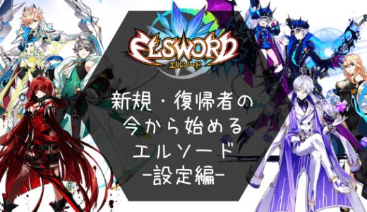 ELSWORD|ゲームパッドの設定方法を紹介!コントローラーのボタンが足りない時はトリガーをうまく活用しよう!
