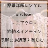 airCloset_エアクロ_エアークローゼット