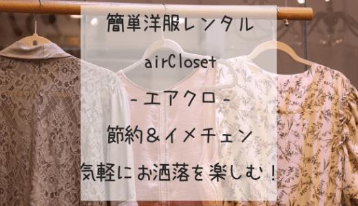 洋服レンタル|イメチェン・節約にairClosetがオススメ|エアクロ・エアークローゼット