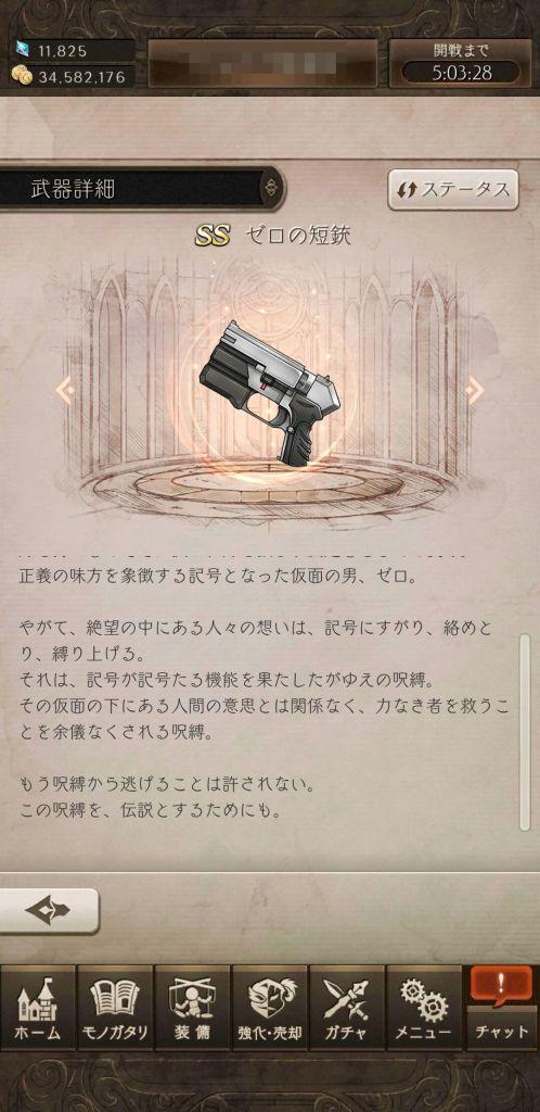 ゼロの短銃武器ストーリー2