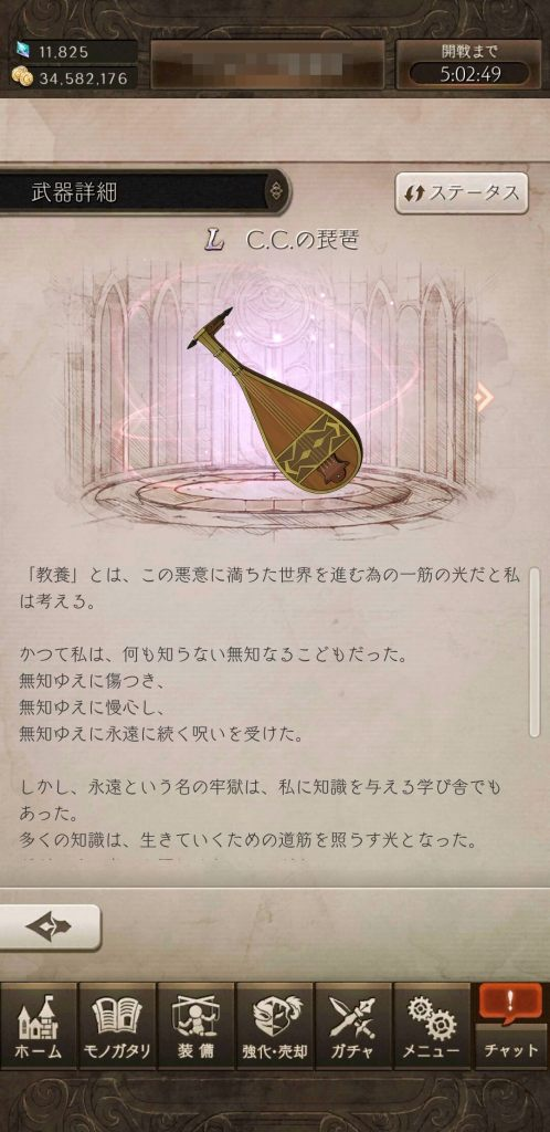 C.C.の琵琶武器ストーリー1