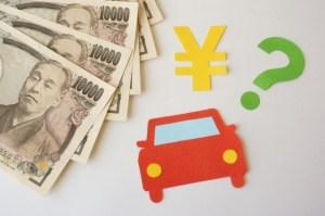 車とお金の関係