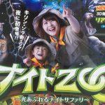 のんほいパークのナイトズー2019〜開催日とチケット情報