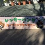 のんほいパークのレッサーパンダ展示場セレモニーボード