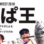 【ちゃぱ王】開催のお知らせ!