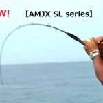 【スミス・AMJX  SLシリーズ】補充しました!