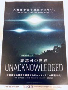 映画 非認可の世界 宇宙船 宇宙人 UFO