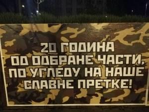 У СЛАВУ ХЕРОЈА КОШАРА: Фото тапет у центру Београда 4
