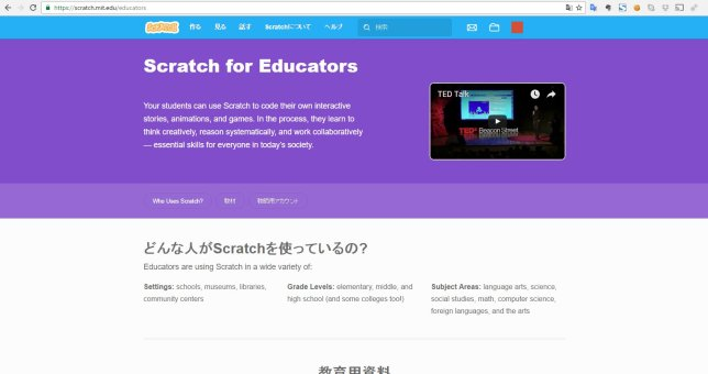 Scratch for Educator