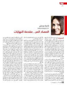#132 Nadia Harhash copy