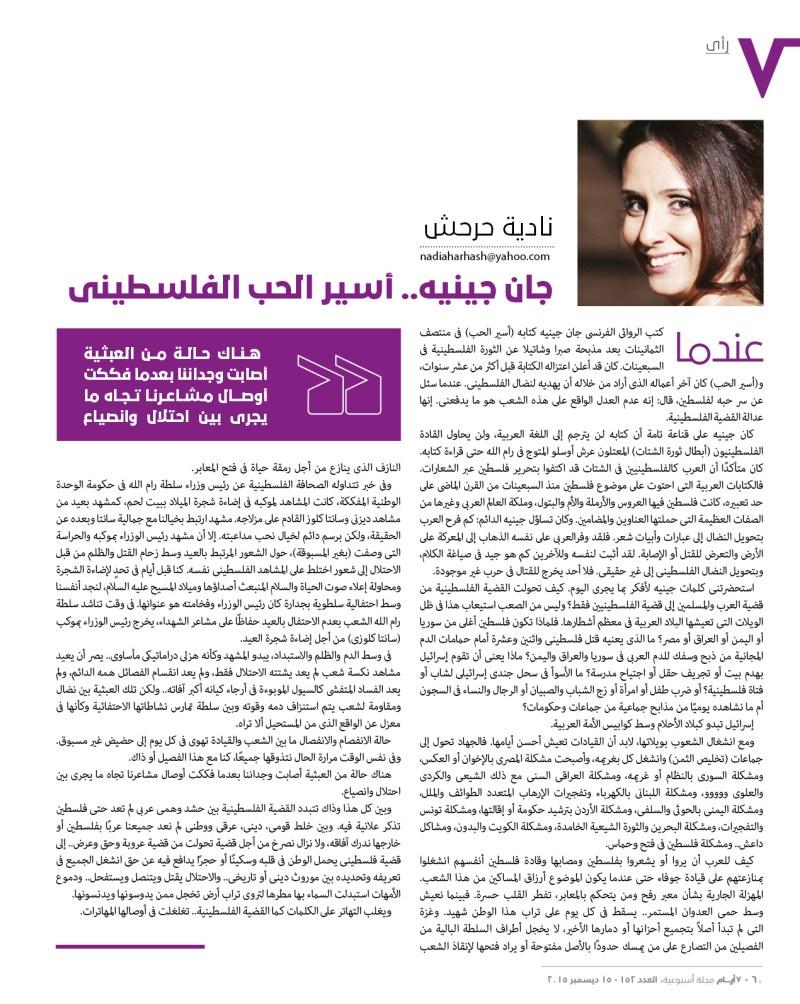 Nadia Harhash #152.jpg