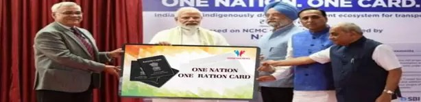One Nation one Ration card  integrated ration card