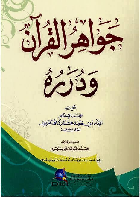 Cara Imam al-Ghazali Menyelami Perhiasan al-Qur'an