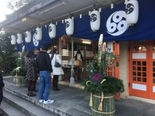 Fuchi Shrine