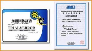 加盟団体登録証