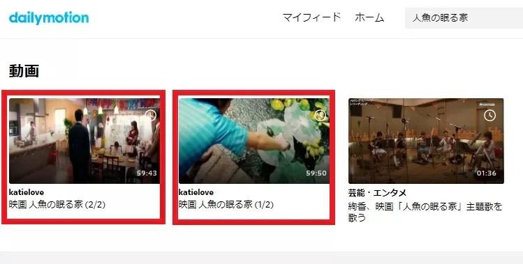 人魚の眠る家 Dailymotion動画検索結果
