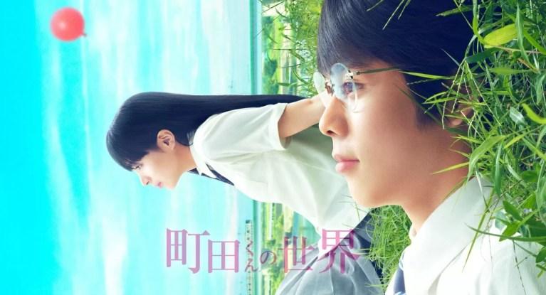 映画「町田くんの世界」感想