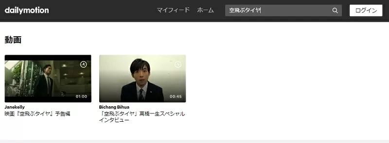 空飛ぶタイヤ動画 Dailymotion(デイリーモーション)