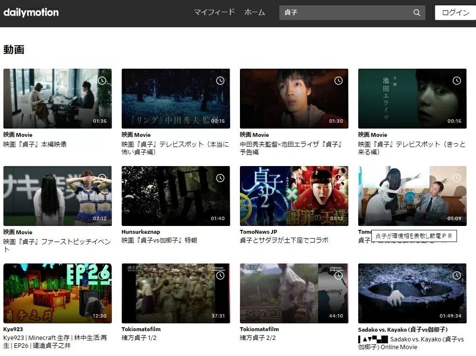 映画「貞子」動画をDailymotion(デイリーモーション)で検索した結果