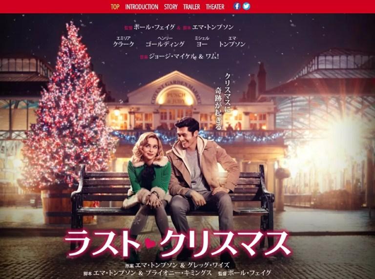 映画『ラスト・クリスマス』(2019公開の映画)視聴した感想