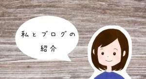 自己紹介 ブログ紹介