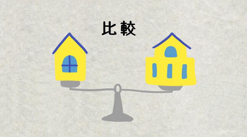 長野でおすすめなホームメーカーと工務店比較サイト