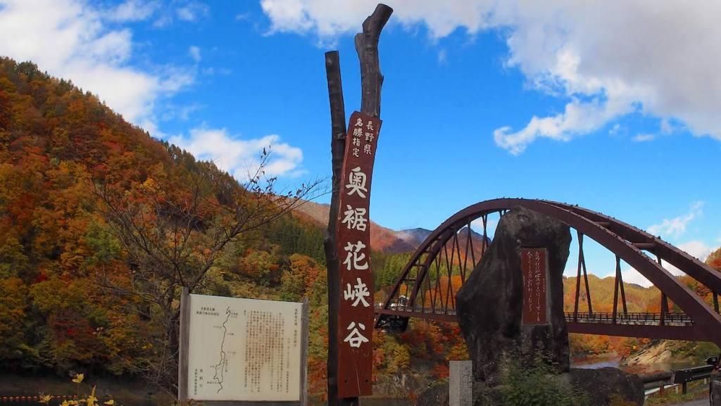 Okususobana Valley