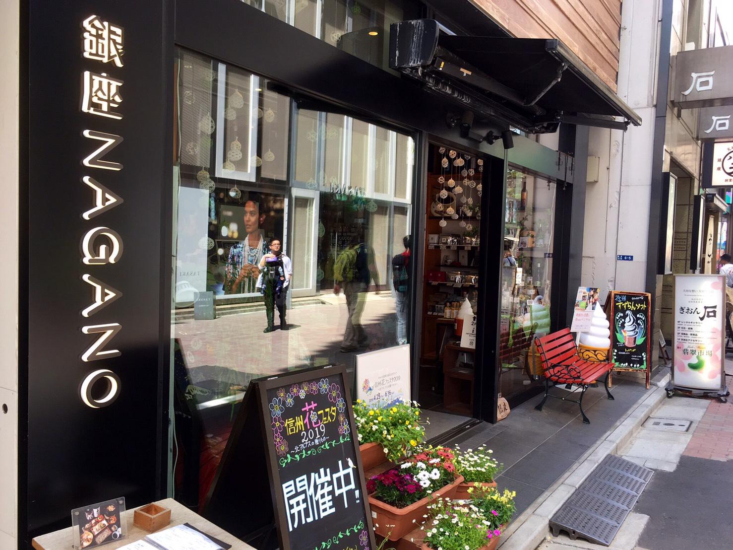ginza nagano in tokyo