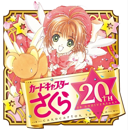 Sakura 20eme anniversaire