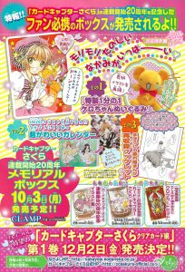 Sakura Memory Box + Date de Sakura Clear Card Volume 1