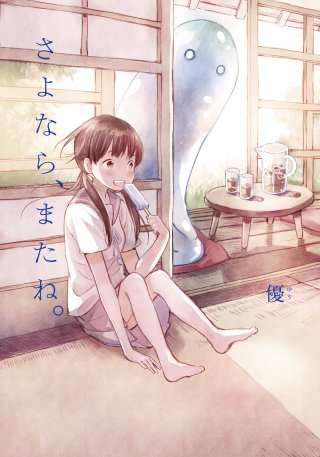 Sayonara Mata ne - Yû - JP