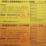 時津町福祉タクシー乗車券をご利用いただけます!