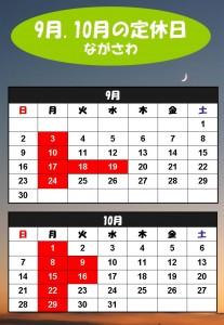 9月と10月の定休日