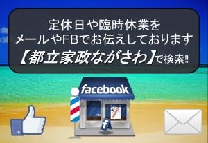 FBお知らせ