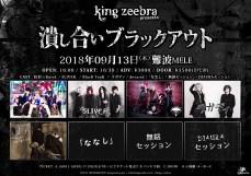 king_20180913_v4